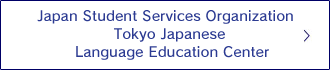 Japan Student Services Organization Tokyo Japanese Language Education Center