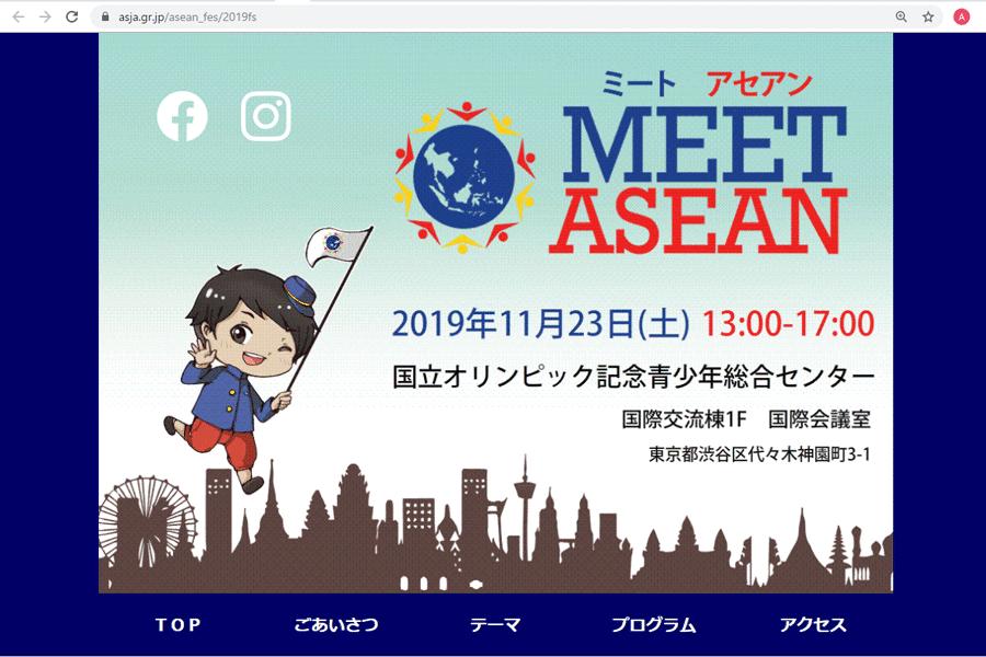アセアン・フェスティバル ― MEET ASEAN・バックステージの話
