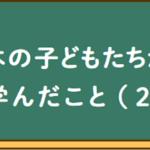 日本の子どもたちから学んだこと2
