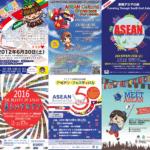 アセアン祭り2012-2019